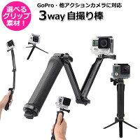 GoProゴープロhero8MAX対応3way三脚自撮りセルカ棒万能マルチ自撮り棒変形セルカ棒3-wayショーティーグリップ取り付けウェアラブルカメラアクションカメラアクションカム用アクセサリー安いスマホスマートフォンiPhoneアンドロイド取付可能