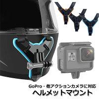GoPro8ゴープロhero8MAXアクセサリーヘルメットマウントバイク顎カメラドラレコドライブレコーダー走行撮影ツーリングオートバイモトブログBMXウェアラブルアクションカメラメットスマホスマートフォンセールアンドロイドアイフォンiPhone取付