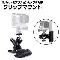 GoProゴープロhero8MAX対応クリップマウント挟むカメラ固定撮影機材楽譜照明机取り付けクリップクランプホルダースタンドウェアラブルカメラアクションカメラアクションカム用アクセサリー安いスマホスマートフォンiPhoneアンドロイド取付可能
