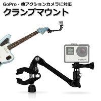 GoProゴープロhero8MAX対応クランプマウント楽器ギタードラムテーブル挟むカメラ演奏ジャムセッションJAM撮影取り付けスタンドウェアラブルカメラアクションカメラアクションカム用アクセサリー安いスマホスマートフォンiPhoneアンドロイド取付可能