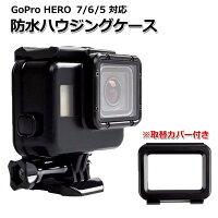 GoProゴープロhero765対応防水ハウジング保護ケース防塵プロテクター防水ケース保護ケースバックルマウント付ダイビングダイブハウジングウェアラブルカメラアクションカメラアクションカムアクセサリー安い