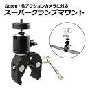 GoPro ゴープロ 9 8 7 対応 アクセサリー スーパー クランプ マウント アクションカメラ