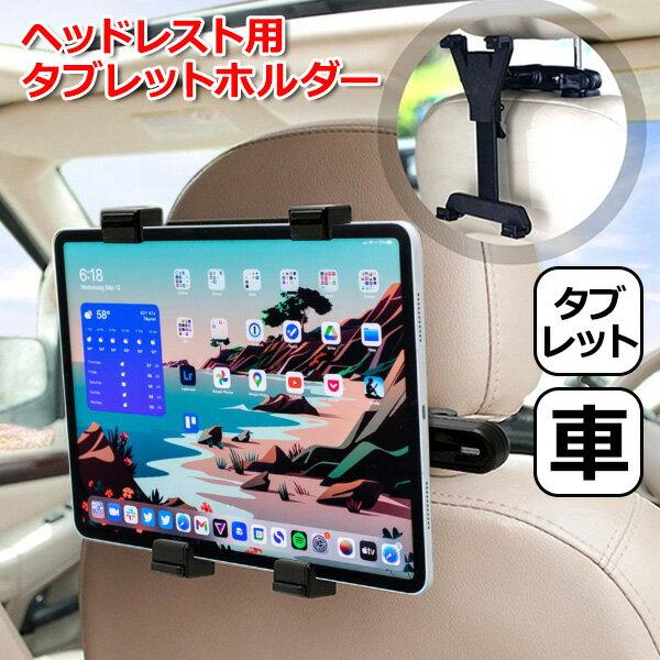 iPad アイパッド 車 アクセサリー ヘッドレスト 用 タブレット マウント ホルダー セット 挟む 取付固定 後部座席 車載 ネックレスト 棒 車 こども チャイルドシート 長距離 ドライブ youtube ユーチューブ 映画 鑑賞 手ぶら 赤ちゃん 子供 子ども あやす