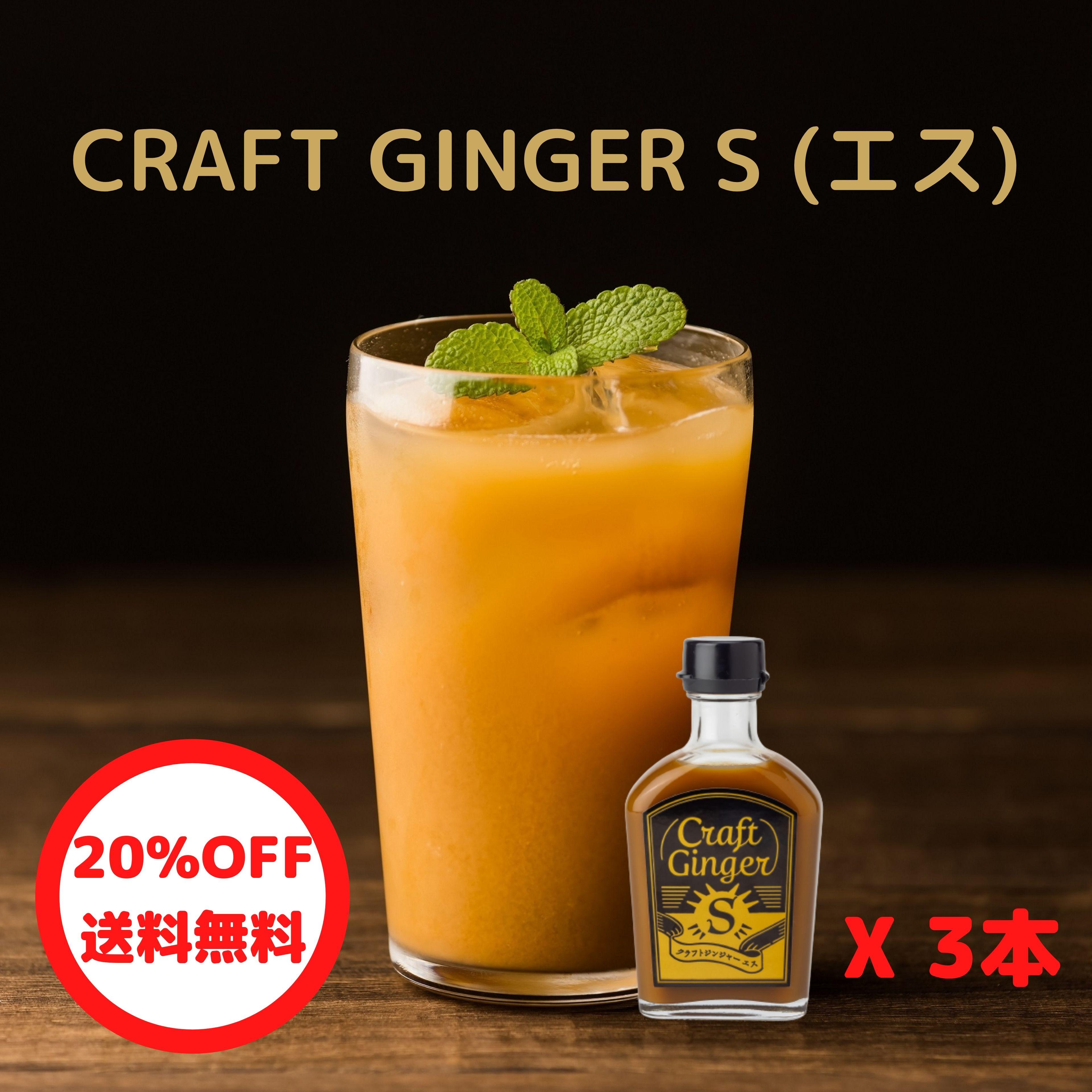 【まとめ買い】Craft Ginger S 200ml×3 送料無料 国産 生姜シロップ 無添加 無着色 しょうが ショウガ ジンジャーエール 辛口 生姜粉末 簡単 希釈 炭酸 おしゃれ かわいい 温活 冷え性 お取り寄せ おうち時間
