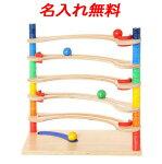 【名入れ無料】木のおもちゃスロープ 木製ロールバーン ドイツ製ヘス社HESS木製玩具