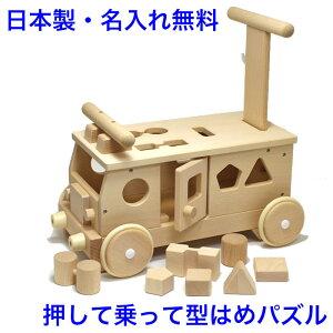 名入れ・送料無料。日本製で型はめパズルの知育効果もある!【名入れ無料】日本製 手押し車 赤...