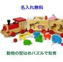 引っ張る汽車に動物 型はめパズル 「どうぶつパズル汽車」 木...