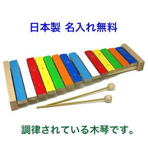 名前入り 日本製 木琴 「森のシロホン 14音」 木のおもちゃ 楽器 知育玩具 3歳 4歳 木製玩具 国産 名入れ 出産祝い こども
