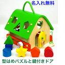 型はめパズルとカギ付きドア【あそびのおうち】木のおもちゃ 型はめ 知育玩具 1歳 1歳半 2歳 木製...