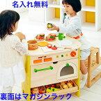 名入れ無料 皆で遊べる大型ままごとキッチン「森のアイランドキッチン」木のおもちゃ 木製 おままごとセット 名前入り エドインター