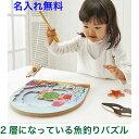魚釣り 型はめパズル 木のおもちゃ 「2層パズル フィッシン...