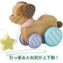 引くとお尻が上下する 「Candy Puppy」 キャンディパピー 木のおもちゃ 1歳 犬 いぬ プルトーイ 木製玩具 動物 エドインター プルトイ 引き車