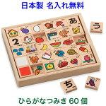 名入れ無料日本製ひらがな積み木「くもんNEWひらがなつみき」知育玩具2歳つみき積木木のおもちゃ名前入りあいうえお国産