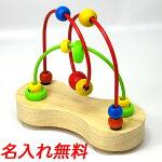 名入れ無料 ダブルバブル 木のおもちゃ1才ルーピングおもちゃエドインター知育玩具1歳2歳名入れ名前入り出産祝い