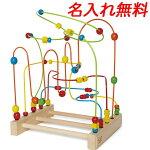 名入れ無料 オリジナルスーパーメイズ 木のおもちゃ2才ルーピングおもちゃドイツHapeハペ知育玩具2歳名入れ名前入り