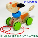 名前入り 引っ張るおもちゃ 「プルトイ パピー」 木のおもちゃ 車 引き車 木製玩具 名入れ