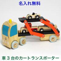 名入れ無料 3台の車を運んで積み降ろし「カートランスポーター」木のおもちゃ 車 知育玩具 2歳 木製玩具 名前入り