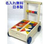 ニチガンの日本製積み木|手押しカラー積み木車|