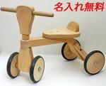 木のおもちゃ乗用玩具|ファーストウッディバイク|