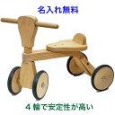 名前入り 4輪で安定のいい「ファーストウッディバイク」乗用玩具 赤ちゃん 木製 子供 室内 乗り物 木のおもちゃ 車 足けり 1歳 1歳半 2歳 名入れ