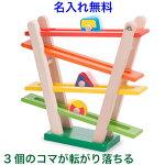 名入れ無料 レインボーローラー 木のおもちゃスロープ1才車知育玩具1歳2歳木製玩具出産祝い名入れ名前入り02P05Nov16