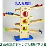 名入れ無料 タンブルカー 木のおもちゃスロープ1才車知育玩具1歳2歳木製玩具出産祝い名入れ名前入り