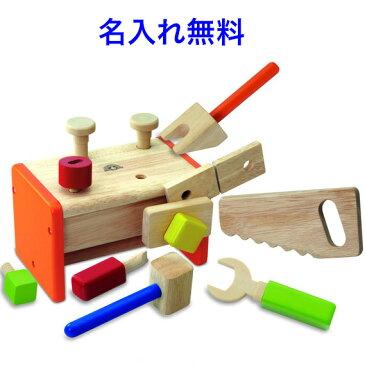 大工さん 木のおもちゃ【リトル・ツールボックス】TYWW4540 木製 玩具 大工道具 工具 知育玩具 2歳 大工さん 出産祝い 名入れ 名前入り プレゼント 男の子 女の子