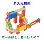 名入れ無料 TrixTrack2ウェイフリッパー TYWW7002木のおもちゃスロープ知育玩具3歳木製玩具