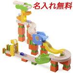 名入れ無料 TrixTrackサファリトラック TYWW7007木のおもちゃスロープ知育玩具3歳木製玩具02P05Nov16
