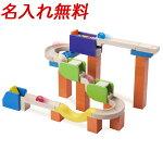 名入れ無料 TrixTrackマジックスイッチャー TYWW7008木のおもちゃスロープ知育玩具3歳木製玩具