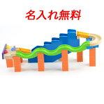 名入れ無料 TrixTrackアップステアズトラック TYWW7009木のおもちゃスロープ知育玩具3歳木製玩具