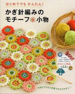 2014秋冬『かぎ針編みのモチーフ&小物』P19Jul15