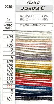 \30日/1日限定!P5倍/【毛糸/1玉価格】ハマナカ 毛糸 フラックスC 麻82% コットン 綿18% 中細