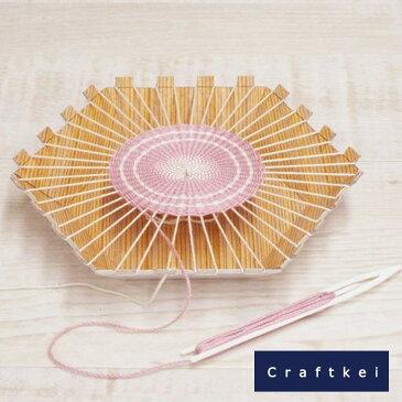 ハマナカ 織り機(厚紙製) ミニ織り機 丸型 丸型のコースターが簡単に! M便[1/2]