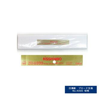 日清紡織[絨面呢布料]No.4000分開零售(1m學分)M班次[1/2]