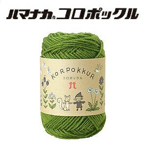 【毛糸/1玉価格】ハマナカ 毛糸 コロポックル ウール40% アクリル30% ナイロン30% 全20色 ▼16番色現品限り