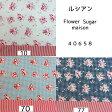 ルシアン生地 【フラワーシュガーメイソン(flower sugar)】切り売り(10cm単位)M便[1/10]