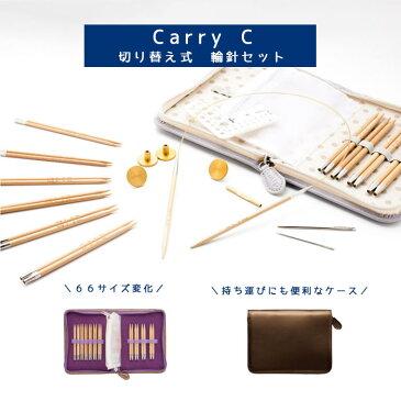 チューリップ 切り替え式 竹輪針セット Carry C キャリーシー