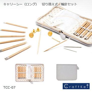 チューリップ 切り替え式 竹輪針セット carry C Long キャリーシーロング