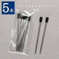 【5本価格】ハーバリウムボールペン替え芯 替芯 5本セット 母の日 イベント
