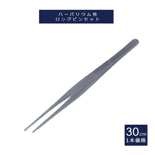 \P5倍&最大500円OFFクーポン/【1本価格】ハーバリウム ピンセット 30cm ロングピンセット