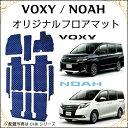 VOXY NOAH フロアマット+ステップマット+ラゲッジマット