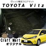 フロアマット【チェックマット】トヨタ★ヴィッツCHK★H22/12〜★NCP131(RS)(車1台分フロアマット)