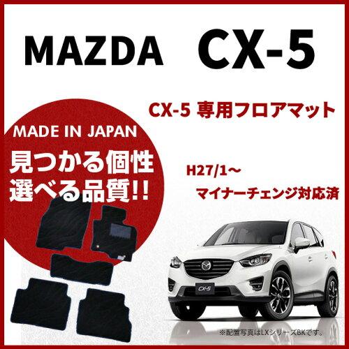 マツダ CX-5 フロアマット LXマット カーマット H24/2〜H29/1 KE系 2WD/4WD 車1台分 フロアマット ...
