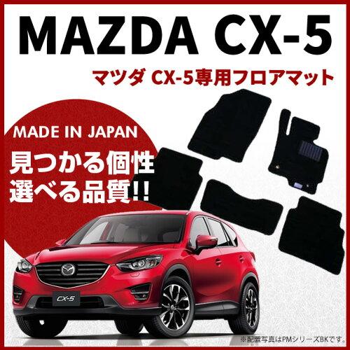 マツダ CX-5 フロアマット PMマット H24/2〜H29/1 KE系 2WD/4WD 車1台分 フロアマット 純正 TYPE