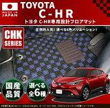 トヨタ C-HR フロアマット CHKマット NGX50/ZYX10 H28/12〜現行モデル 車1台分 フロアマット 純正 TYPE