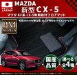 マツダ CX-5 フロアマット PMマット H29/2〜 KFEP/KF2P/KF5P 車1台分 フロアマット 純正 TYPE