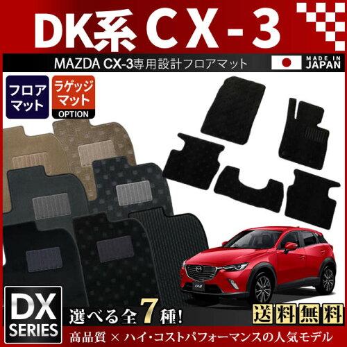 マツダ CX-3 フロアマット フットレストカバー付 DXマット カーマット H27/2〜 DK系 車1台分 フロ...