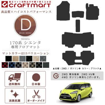 トヨタ シエンタ 170系 新型 フロアマット DXマット H27/7〜 NSP170G・NCP175G・NHP170G 車1台分 フロアマット 純正 TYPE カスタム