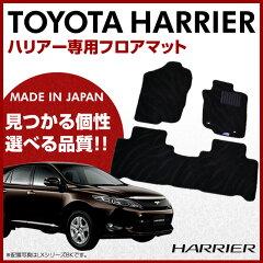 【送料無料】【純正 TYPE】トヨタ ★新型ハリアー フロアマット+トランクマット【LXマット…